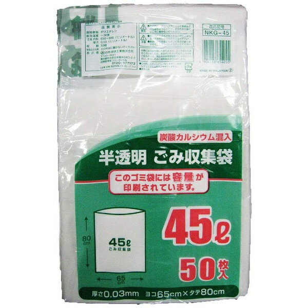 日本技研工業 NKG-45容量表記半透明ごみ袋45L50P
