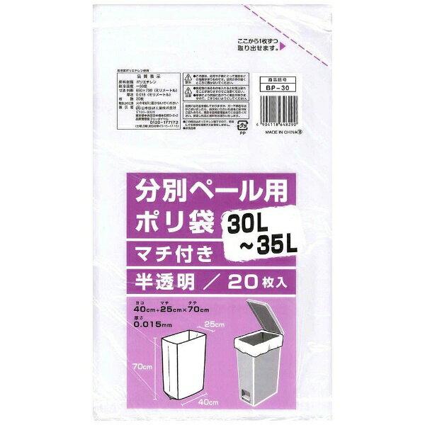 日本技研工業 BP-30分別ペール用ポリ袋30L 20枚
