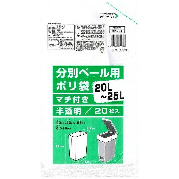 日本技研工業 BP-20分別ペール用ポリ袋20L 20枚