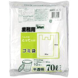 日本技研工業 日技 CG-71 半透明取手付70L10P