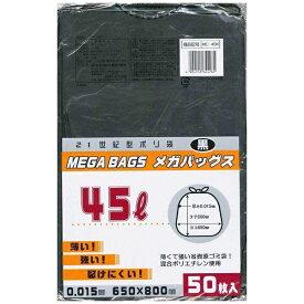 日本技研工業 NIPPON GIKEN INDUSTRIAL ME-45Kメガバックス黒45L50P