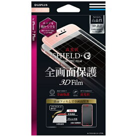 MSソリューションズ iPhone 7 Plus用 SHIELD・G HIGH SPEC FILM 全画面保護 3D Film 光沢 ローズゴールド LEPLUS LP-I7PFLGFLRG