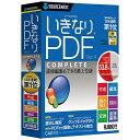 【送料無料】 ソースネクスト 〔Win版〕 いきなりPDF COMPLETE Edition Ver.4