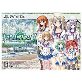 PIACCHI ピアッシ トラベリングスターズ -Traveling Stars- 限定版【PS Vitaゲームソフト】