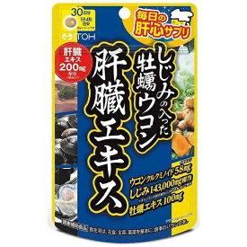 井藤漢方製薬 ITOH しじみの入った牡蠣ウコン肝臓エキス 120粒【wtcool】