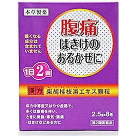 【第2類医薬品】 紫胡桂枝湯エキス顆粒新(8包)【wtmedi】本草製薬