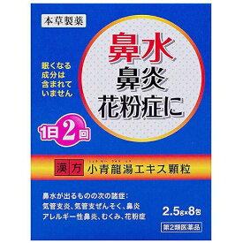 【第2類医薬品】 本草 小青龍湯エキス顆粒-H(2.5g×8包)【wtmedi】本草製薬