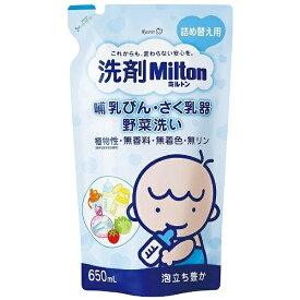 杏林製薬 Kyorin 洗剤ミルトン 哺乳びんさく乳器野菜洗い つめかえ用 650ml
