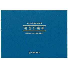 アピカ APICA 青色帳簿 B5ヨコ 現金出納帳 アオ1