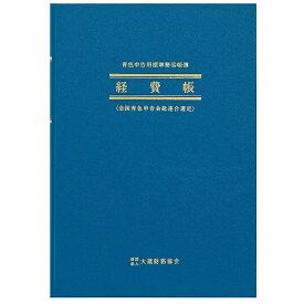 アピカ APICA 青色帳簿 B5 経費帳 アオ4