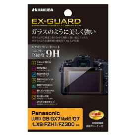 ハクバ HAKUBA 液晶保護フィルム EX-GUARD(パナソニック LUMIX G8 / GX7 Mark II / G7 / LX9 / FZH1 / FZ300専用) EXGF-PAG8[EXGFPAG8]
