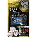 ケンコー・トキナー KenkoTokina マスターG液晶保護フィルム(ニコン D5600/D5500/D5300専用) KLPM-ND5600[KLPMND5…