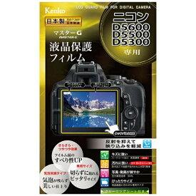 ケンコー・トキナー KenkoTokina マスターG液晶保護フィルム(ニコン D5600/D5500/D5300専用) KLPM-ND5600[KLPMND5600]