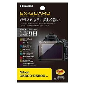 ハクバ HAKUBA 液晶保護フィルム EX-GUARD(ニコン D5600専用) EXGF-ND5600[EXGFND5600]