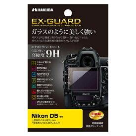 ハクバ HAKUBA 液晶保護フィルム EX-GUARD(ニコン D5専用) EXGF-ND5[EXGFND5]