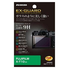 ハクバ HAKUBA 液晶保護フィルム EX-GUARD(富士フイルム X-T10専用) EXGF-FXT10[EXGFFXT10]