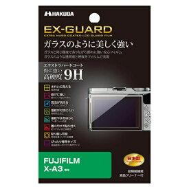 ハクバ HAKUBA 液晶保護フィルム EX-GUARD(富士フイルム X-A3専用) EXGF-FXA3[EXGFFXA3]