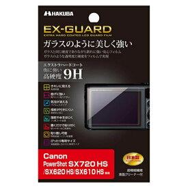 ハクバ HAKUBA 液晶保護フィルム EX-GUARD(キヤノン PowerShot SX720 HS / SX620 HS / SX610 HS専用) EXGF-CPSX720[EXGFCPSX720]