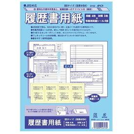 アピカ APICA JIS対応 履歴書用紙 B5 SY23