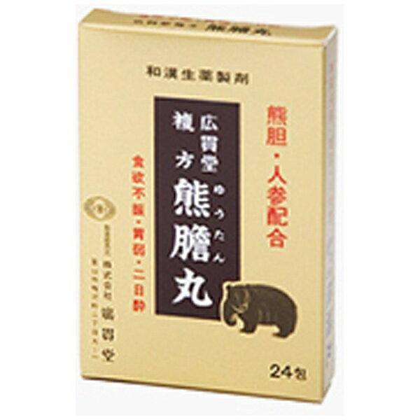 【第3類医薬品】 廣貫堂複方熊膽丸(24包)廣貫堂