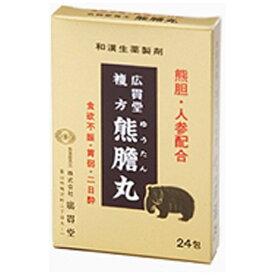 【第3類医薬品】 廣貫堂複方熊膽丸(24包)【wtmedi】廣貫堂