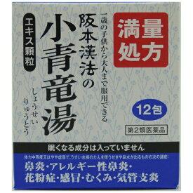 【第2類医薬品】 阪本漢法の小青竜湯エキス顆粒(満量処方)(12包)阪本漢法製薬