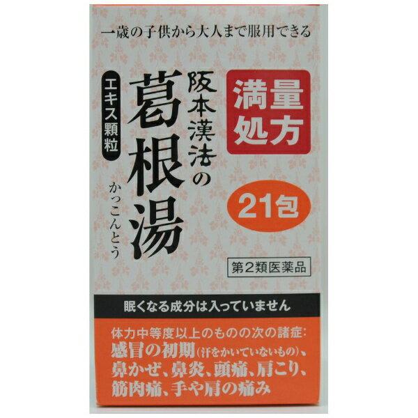 【第2類医薬品】 阪本漢法の葛根湯エキス顆粒(満量処方)(21包)阪本漢法製薬