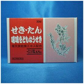 【第(2)類医薬品】 六活AN錠(30錠)〔せき止め・去痰(きょたん) 〕福地製薬