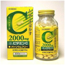 【第3類医薬品】 ビタミンC錠「FS」(300錠)【wtmedi】福地製薬