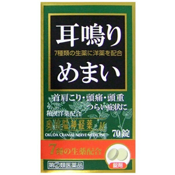【第(2)類医薬品】 奥田脳神経薬M(70錠)奥田製薬 OKUDA