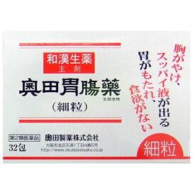 【第2類医薬品】 奥田胃腸薬<細粒>(32包)【wtmedi】奥田製薬 OKUDA
