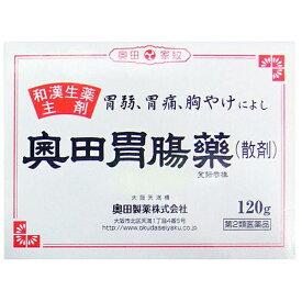 【第2類医薬品】 奥田胃腸薬<散剤>(120g)【wtmedi】奥田製薬 OKUDA