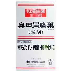 【第2類医薬品】 奥田胃腸薬<錠剤>(210錠)【wtmedi】奥田製薬 OKUDA