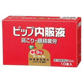 【第3類医薬品】 ピップ内服液(50mL×10本入)【wtmedi】ピップ pip