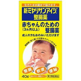 【第3類医薬品】 新ミヤリサンアイジ整腸薬(40g)【wtmedi】ミヤリサン製薬