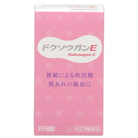 【第(2)類医薬品】 ドクソウガンE(168錠)山崎帝国堂