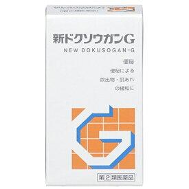 【第(2)類医薬品】 新ドクソウガンG(360錠)山崎帝国堂