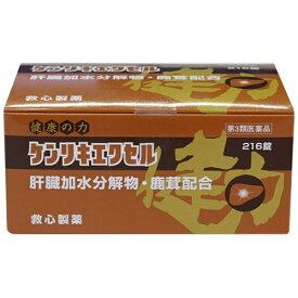 【第3類医薬品】 ケンリキエクセル(216錠)【wtmedi】救心製薬 kyushin
