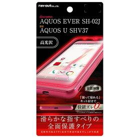レイアウト rayout AQUOS EVER SH-02J / AQUOS U SHV37用 液晶保護フィルム TPU 光沢 フルカバー なめらか RT-AQJ2FT/WZA