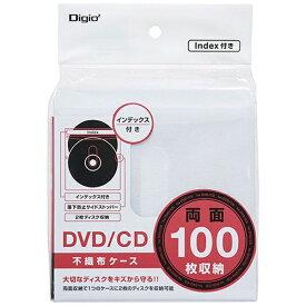 ナカバヤシ Nakabayashi DVD/CD対応 両面[インデックス付]不織布ケース 100枚収納 Digio2 ホワイト DVD-004-050W[DVD004050W]