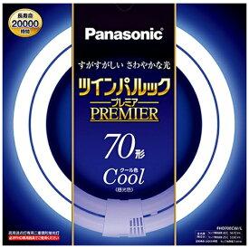 パナソニック Panasonic FHD70ECWL 二重環形蛍光灯(FHD) ツインパルックプレミア クール色 [昼光色][FHD70ECWL]