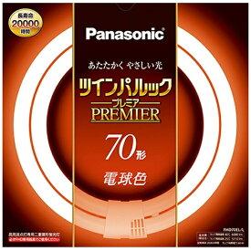 パナソニック Panasonic FHD70ELL 二重環形蛍光灯(FHD) ツインパルックプレミア [電球色][FHD70ELL]