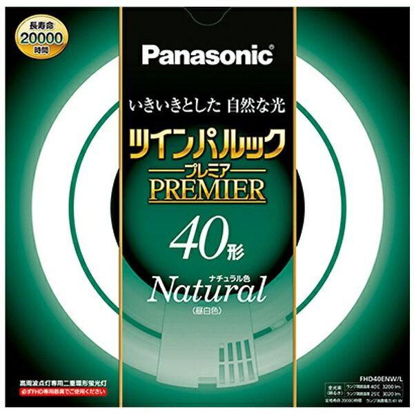 パナソニック Panasonic FHD40ENWL 二重環形蛍光灯(FHD) ツインパルックプレミア [昼白色][FHD40ENWL]
