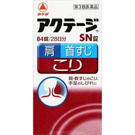 【第3類医薬品】 アクテージSN錠(84錠)〔ビタミン剤〕★セルフメディケーション税制対象商品【wtmedi】武田コンシューマーヘルスケア Takeda Consumer Healthcare Company