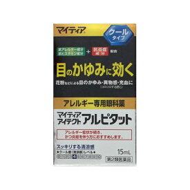 【第2類医薬品】 マイティアアイテクトアルピタット(15mL)〔目薬〕★セルフメディケーション税制対象商品【wtmedi】武田コンシューマーヘルスケア Takeda Consumer Healthcare Company