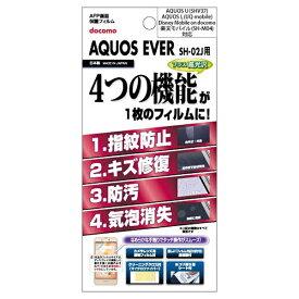 アスデック ASDEC AQUOS EVER SH-02J / Disney Mobile DM-01J / AQUOS U SHV37 / AQUOS SH-M04 / AQUOS L用 AFP画面保護フィルム AFP-SH02J