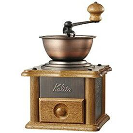 カリタ Kalita AC-1 コーヒーミル 銅板ミル[ドウバンミルAC1]
