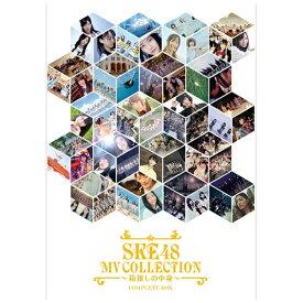 エイベックス・ピクチャーズ avex pictures SKE48/SKE48 MV COLLECTION 〜箱推しの中身〜 COMPLETE 【DVD】