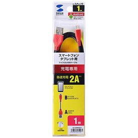 サンワサプライ SANWA SUPPLY タブレット/スマートフォン対応[USB microB] 充電USBケーブル 2.1A (1m・ブラック/レッド) KU-2APMCB10[KU2APMCB10]
