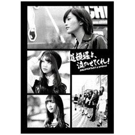 東宝 道頓堀よ、泣かせてくれ! DOCUMENTARY of NMB48 Blu-rayコンプリートBOX 【ブルーレイ ソフト】